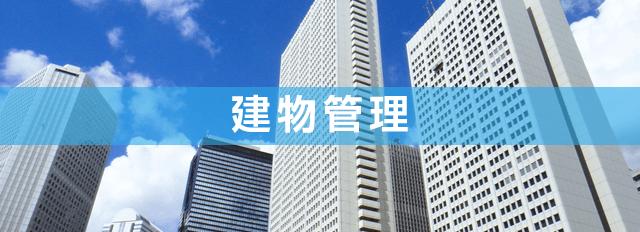 建物管理   株式会社エヌシーエ...